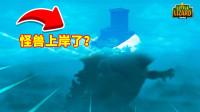 堡垒之夜:神秘巨眼怪兽开始上岸破坏建筑?已经摧毁一座别墅!
