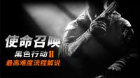 老戴《BLACK OPS 2》02 【2025-缅甸】铈元素