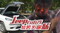 四川方言:金花哥拿价值二十万的国产车来做烧烤?这操作笑的肚儿痛