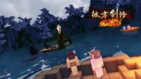 【方块学园】彼方剑语第02季13 飞剑仙★我的世界★