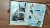 济南旅行手帐翻翻看,寻找大明湖畔的夏雨荷