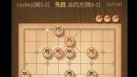 百万铜钱揭棋战T16对揭6-3的智力拳击_微弱优势,遇顽强抵抗