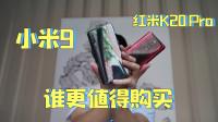 红米K20 Pro上手体验:对比小米9,谁更值得购买?