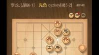 百万铜钱揭棋战T17对揭6-1的智力拳击_开局丢车,机智扳回