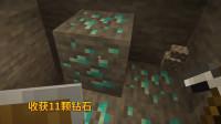 我的世界1.14联机69:在大背头的帮助下,我在矿洞收获11颗钻石