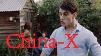 居然扇出了个China-X