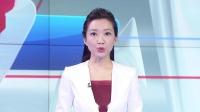 习近平抵达杜尚别开始出席亚洲相互协作与信任措施会议第五次峰会  并对塔吉克斯坦共和国进行国事访问 午间30分 20190615