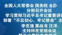 全国人大常委会、国务院、全国政协党组,分别召开会议