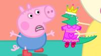 超可爱!小猪佩奇和猪爸爸送给乔治什么东西?是一只大恐龙吗?儿童亲子游戏玩具故事