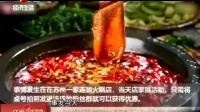 苏州:一顿火锅吃出474万元天价账单