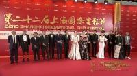 第22届上海国际电影节金爵盛典