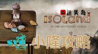 《迷失岛》国产精品解密类手游 #1踏上一个神秘的世界 小隆试一哈联合发布