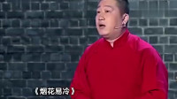德云社:张鹤伦改编神曲串烧大联唱,全场笑声不绝