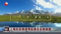 视频|上海纪实频道明起推出全新版面