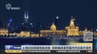 视频|上海纪实频道明起改版 创新编排荟萃国内外纪录片佳作