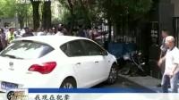 宏琪说交通:每人都从新手上路起步,这位高手刹车油门不分酿惨祸