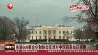 美逾600家企业和协会反对对中国商品加征关税 看东方 20190616 高清版