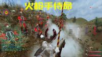 骑马与砍杀28:敌方向山上冲来,火枪手准备开火