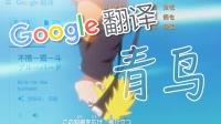 如何让谷歌翻译演唱《青鸟》?