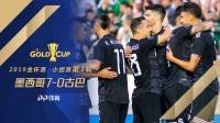 金杯赛-希门尼斯双响安图尼亚戴帽 墨西哥7-0狂胜古巴