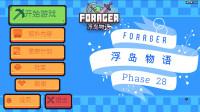 《浮岛物语》FORRGER--游戏更新,开始博物馆收集任务!(P28)