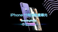 苹果新iPhone电池容量取得新突破:最大3650mAh