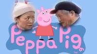 """用小猪佩奇动画片的方式,重新演绎赵本山宋丹丹春晚经典小品,搞笑语录""""家里公鸡下蛋了"""""""