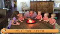 弟弟过生日,蜡烛被哥哥吹了,接下来生气的样子,太逗乐了
