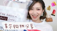 【Miss沐夏】首尔小型购物分享 | Seoul Shopping Haul | 美妆+包包