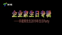 广东电视名优企业企业家生日专辑(许建辉先生2019生日Party)