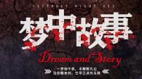 iuv剧场《梦中故事》梦里遇到的,未曾谋面的学姐,不一定是真的