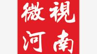 微视河南:郑州市洗涤行业协会举办洗染服务纠纷解决办法公益讲堂