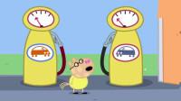 佩德罗来到了加油站,可是它却不知道该怎么使用