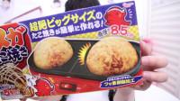 可以做出超大章鱼烧的日本小丸子机器  才做了一个就坏掉了?