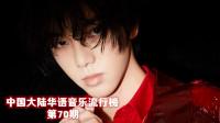 中国大陆华语音乐流行榜第70期,华晨宇空降冠军,摩登兄弟曲数称霸