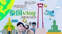 泰國再生醫療探訪vlog