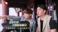 """极限挑战5:小狐狸上线, """"名侦探""""张艺兴破解密码,王迅遭无视"""