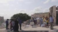 """索马里:腾起""""蘑菇云""""  两起汽车炸弹袭击致11死25伤 新闻夜线 20190616"""