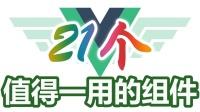 【Vue.js】21个值得一用的组件库