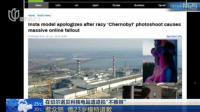 """在切尔诺贝利核电站遗迹拍""""不雅照"""":惹众怒  俄23岁模特道歉 上海早晨 20190617"""