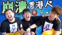 Songsen 香港人猜马来西亚广东话!【Part 1】ft 不会广东话的Janus,香港人老洋!