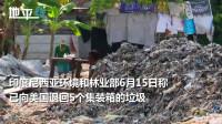 """加拿大来的""""洋垃圾"""" 被印尼直接退回美国:我们不是垃圾箱!"""