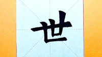 """《化度寺》71 """"世传儒业门""""五字写法解析"""