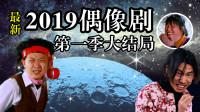 2019最新偶像剧 大结局 暖心结局感动到哭!