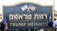 """最特别生日礼:以色列命名定居点""""特朗普高地"""""""