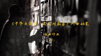 [西藏民主改革六十周年]盛世修典: 《中华大藏经·藏文对勘本》问世始末(下)