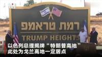 """以色列送特朗普的生日礼物:将一定居点命名为""""特朗普高地"""""""