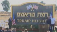 祝贺特朗普生日,以色列竟然这么干!
