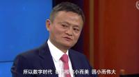 马云联合国工作成绩单 秘书长称赞:了不起