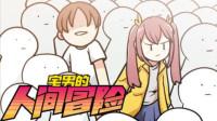 【电玩先生】《宅男的人间冒险》谷恒条野线EP01:粤语!毒舌!双马尾!